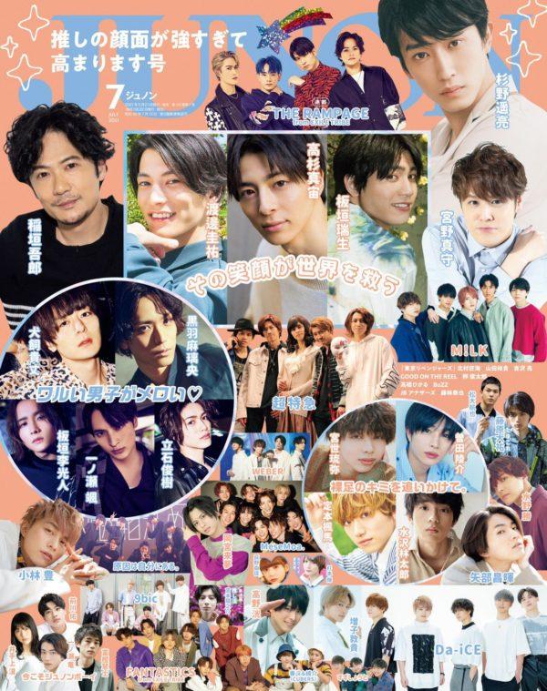 【黒羽麻璃央】5月21日(金)「JUNON 7月号」発売!