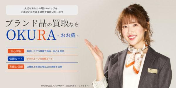 【舟山久美子】「OKURA」アンバサダー就任!