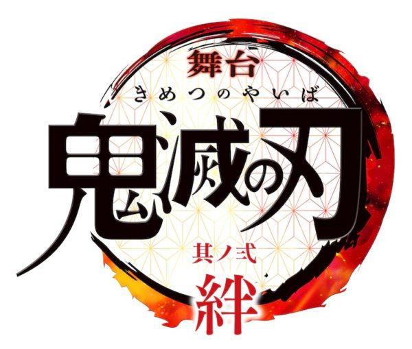 【遥りさ】「舞台『鬼滅の刃』其ノ弐 絆」 出演決定!
