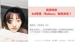 【武田玲奈】3rd写真集『Rubeus』発売決定!