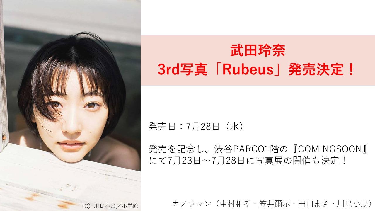 【武田玲奈】3rd写真集「Rubeus」発売決定!