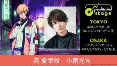 【小南光司】舞台「Paradox Live on Stage」出演決定!