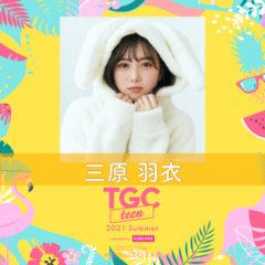 【三原羽衣】ガールズフェスタ『TGC teen 2021 Summer』出演決定!