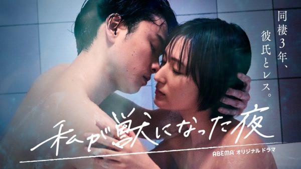 【大島涼花】AbemaTV「私が獣になった夜」ヒロインとして出演決定!
