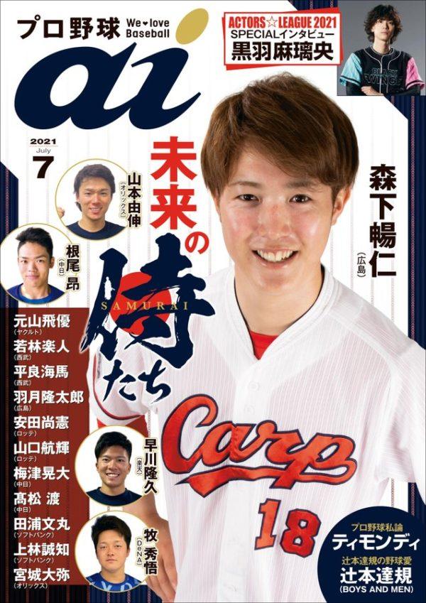 【黒羽麻璃央】6/1(火)「プロ野球ai7月号」発売!