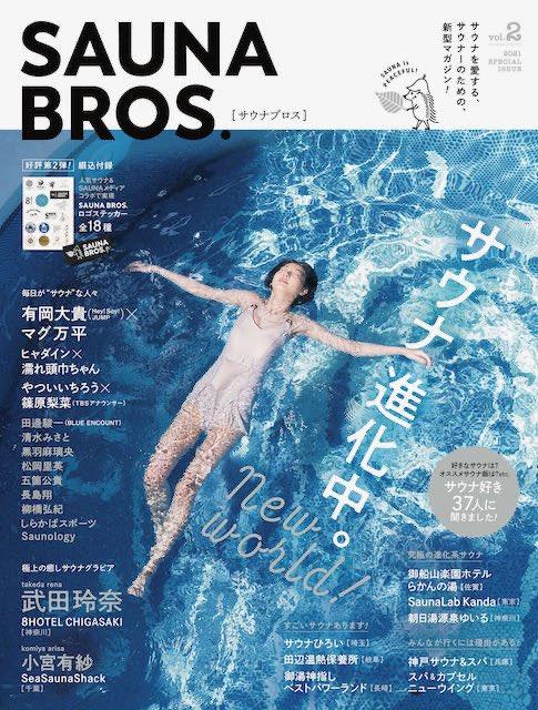 【松岡里英】雑誌『SAUNA BROS Vol.2』発売中!