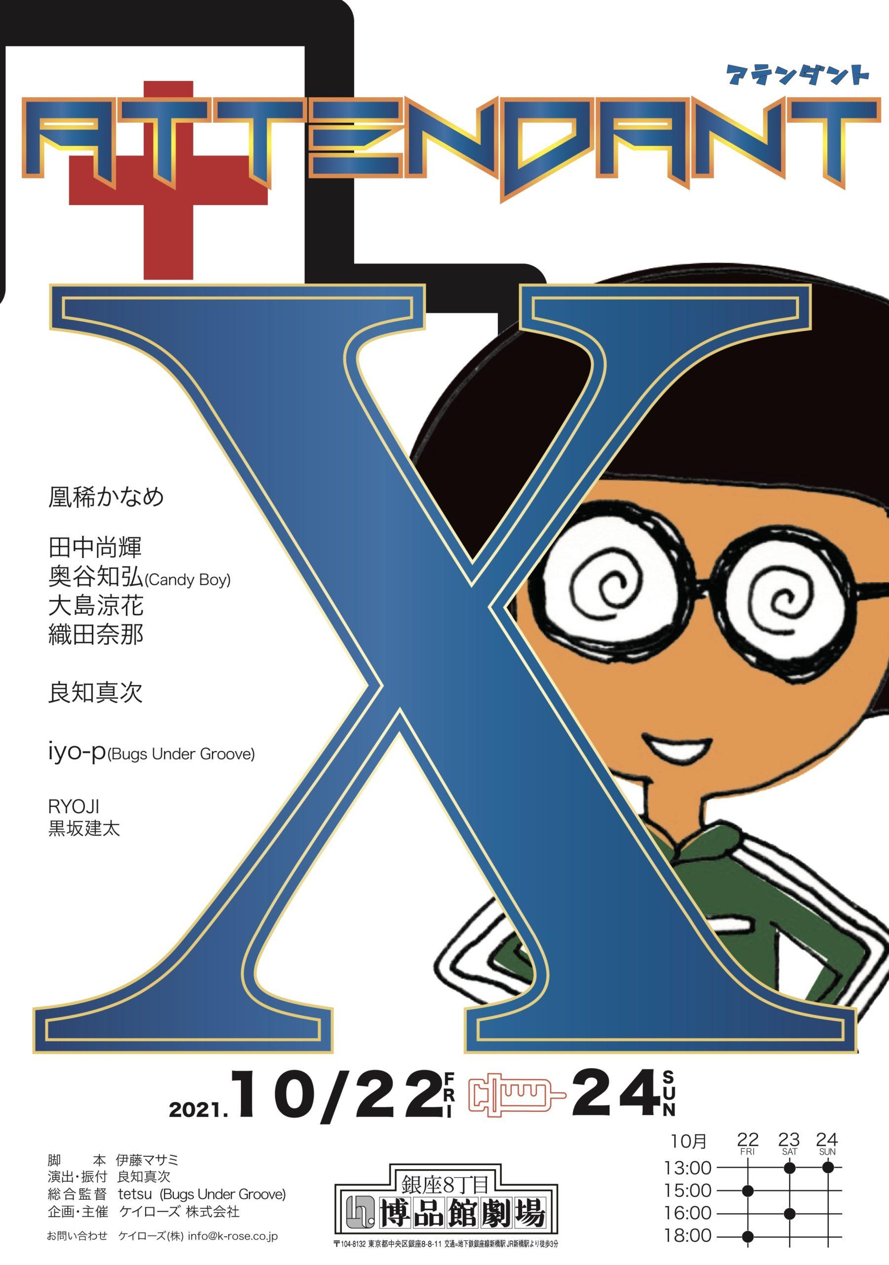 """【大島涼花】舞台『ATENDANT""""X""""』出演決定!"""