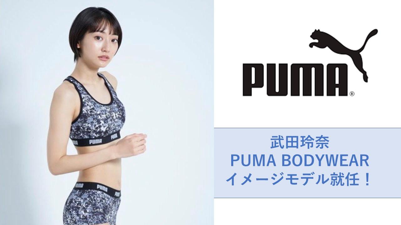 【武田玲奈】PUMA BODYWEAR イメージモデル就任!