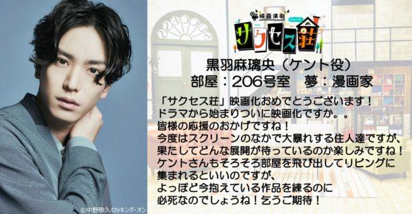 【黒羽麻璃央】「映画演劇 サクセス荘」出演決定!