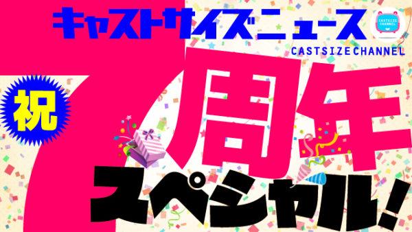 【小南光司】6/16(水)ニコニコ生放送「キャストサイズニュース・祝7周年スペシャル!」出演!