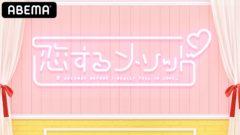 【一ノ瀬竜】ABEMA SPECIAL チャンネル「恋するメソッド」出演決定!