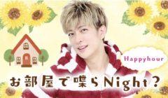 【小南光司】6/7(月)ONSTAGE「お部屋で喋らNIGHT?~ Happy Hour! ~」出演!