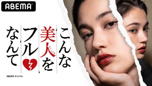 【徳田祐里】AbemaTV「こんな美人をフルなんて」出演!
