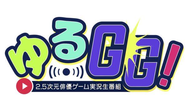 【小南光司】Twitterライブ配信企画「ゆるGG」出演決定!