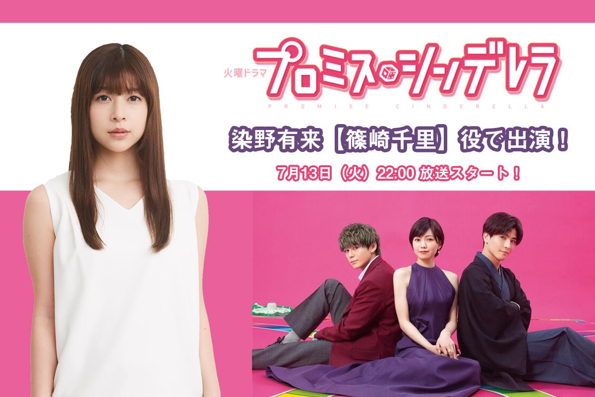 【染野有来】TBSドラマ「プロミスシンデレラ」