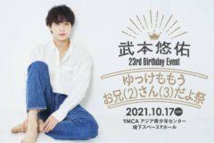 【武本悠佑】武本悠佑23rd Birthday Event ゆっけももうお兄(2)さん(3)だよ祭 開催決定!