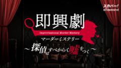 【小南光司】「即興劇 マーダーミステリー~探偵はすべからく嘘をつく~」出演決定!