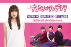【染野有来】TBS火曜ドラマ「プロミスシンデレラ」篠崎千里 役で出演決定!