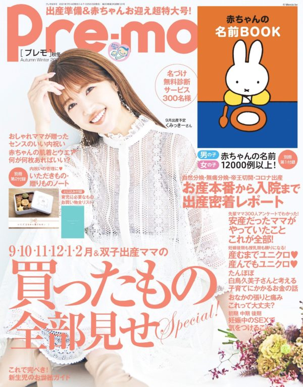 【舟山久美子】「Pre-mo〈プレモ〉秋冬号」掲載!