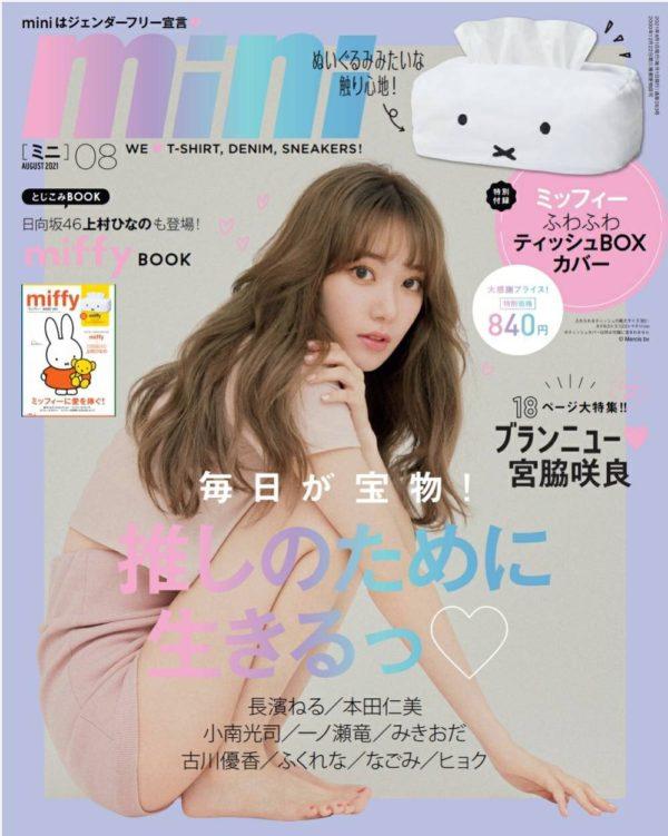 【小南光司】雑誌「mini8月号」掲載!