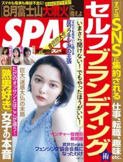 【今野杏南】「週刊SPA!」掲載!