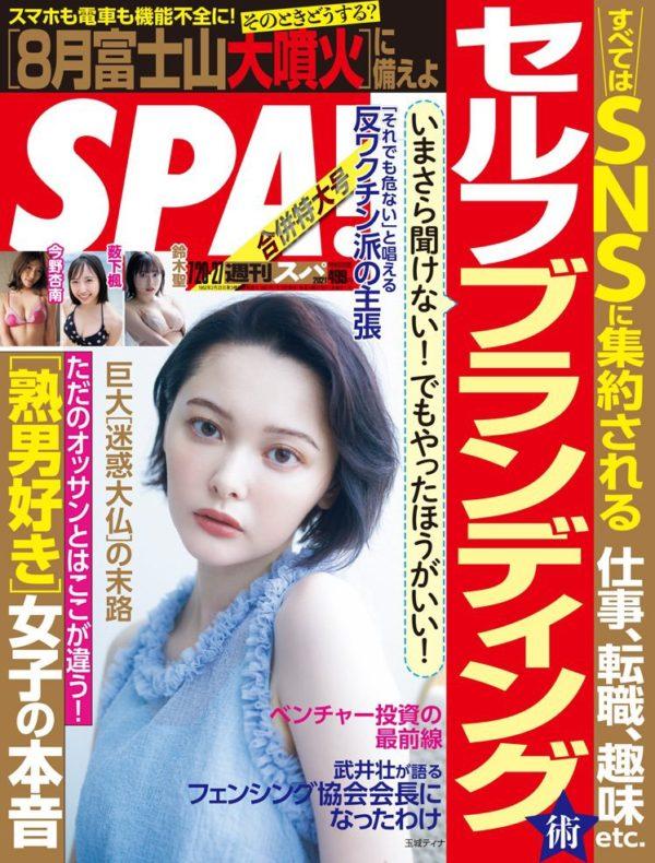 【鈴木聖】「週刊SPA!」掲載!