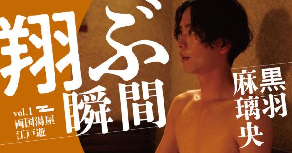 【黒羽麻璃央】TV Bros.WEB「翔ぶ瞬間」サウナ連載開始!