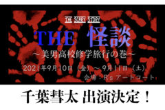 【千葉彗太】「THE 怪談」~美男高校修学旅行の巻~出演決定!