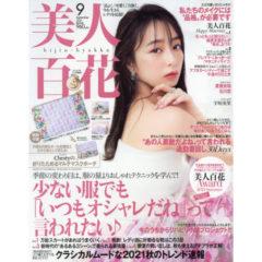 【舟山久美子】「美人百花9月号」掲載!