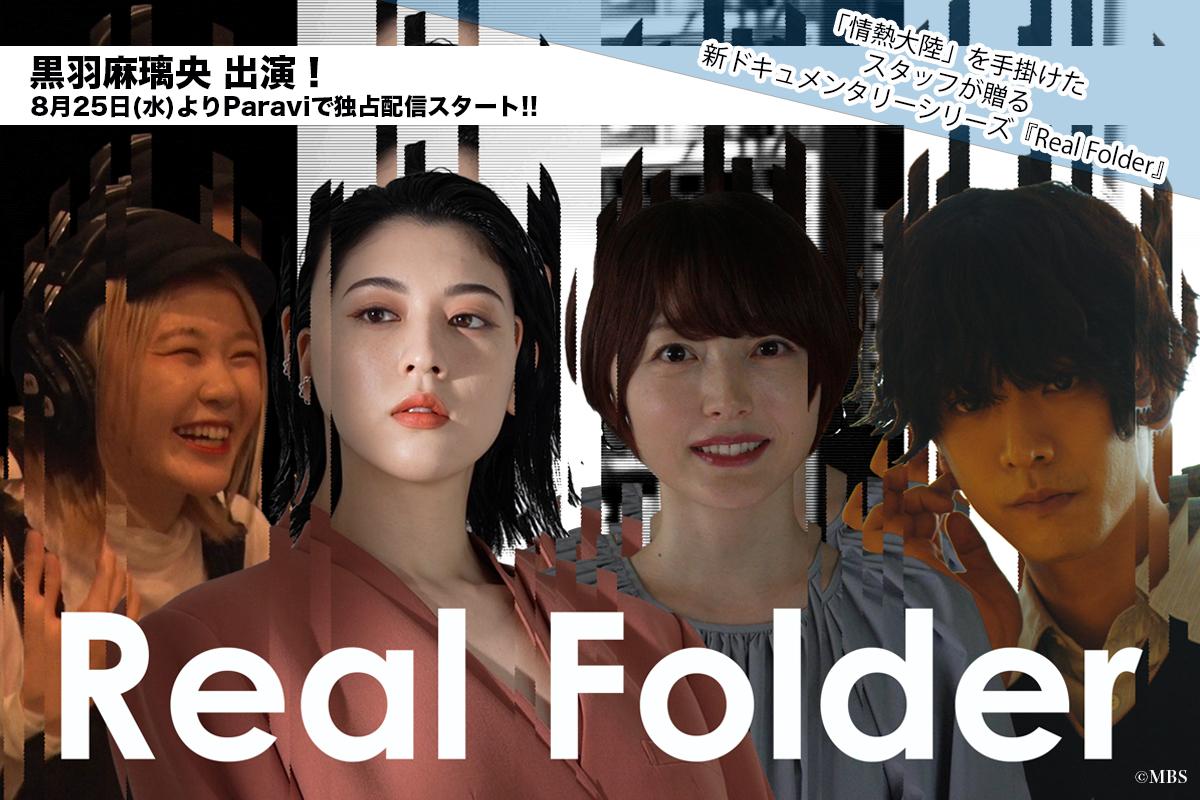 【黒羽麻璃央】 『Real Folder』