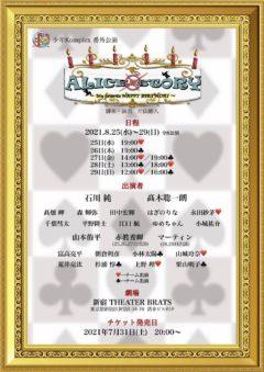 【小林太陽】舞台「ALICE×STORY〜My favorite HAPPY BIRTHDAY〜」出演決定!