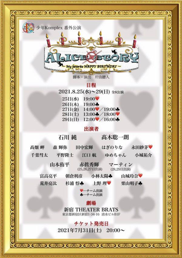 【千葉彗太】舞台「ALICE×STORY〜My favorite HAPPY BIRTHDAY〜」出演決定!