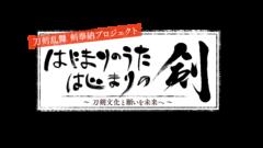 【黒羽麻璃央】刀剣乱舞 剣奉納プロジェクト 『はじまりのうた はじまりの剣』~刀剣文化と願いを未来へ~出演決定!