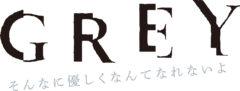 【梅田彩佳】  ミュージカル『GREY』出演決定!