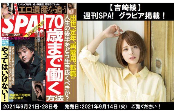 【吉崎綾】雑誌「週刊SPA!」にグラビア掲載!