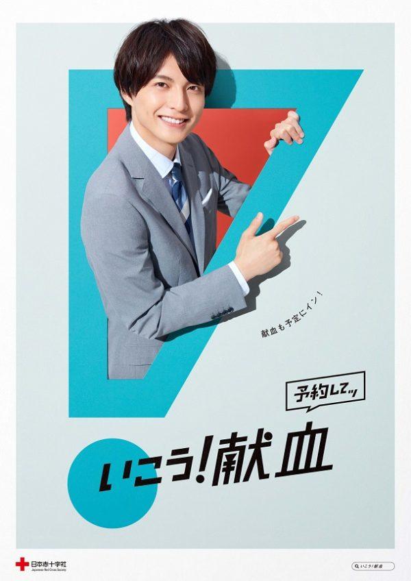 【小南光司】日本赤十字社 献血推進プロジェクト「いこう!献血」WEB-CM出演!