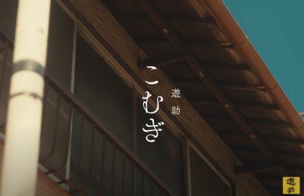 【飛葉大樹】遊助「こむぎ」MV出演!