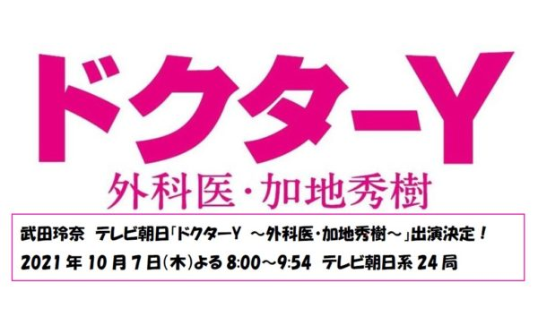 【武田玲奈】テレビ朝日『ドクターY~外科医・加地秀樹~』出演決定!