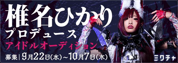 【椎名ひかり】プロデュースプロジェクト始動!
