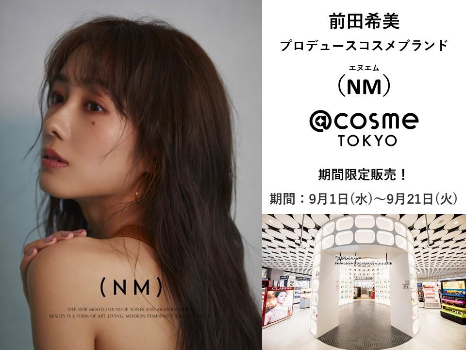 【前田希美】プロデュースコスメブランド(NM)@COSME TOKYOにて期間限定発売!