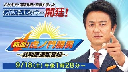 【梅田彩佳】テレビ東京「熱血!虎ノ門勝男~裁判風通販番組~」出演決定!