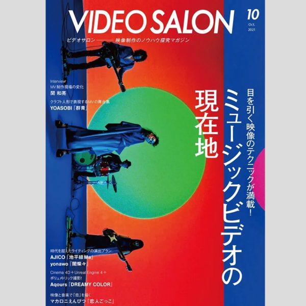 【武イリヤ】VIDEO SALON2021年10月号掲載!
