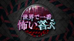 【染野有来】フジテレビ「世界で一番怖い答え」出演決定!