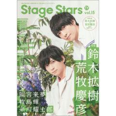 【小南光司】8/30発売「TVガイド Stage Stars vol.15」掲載!