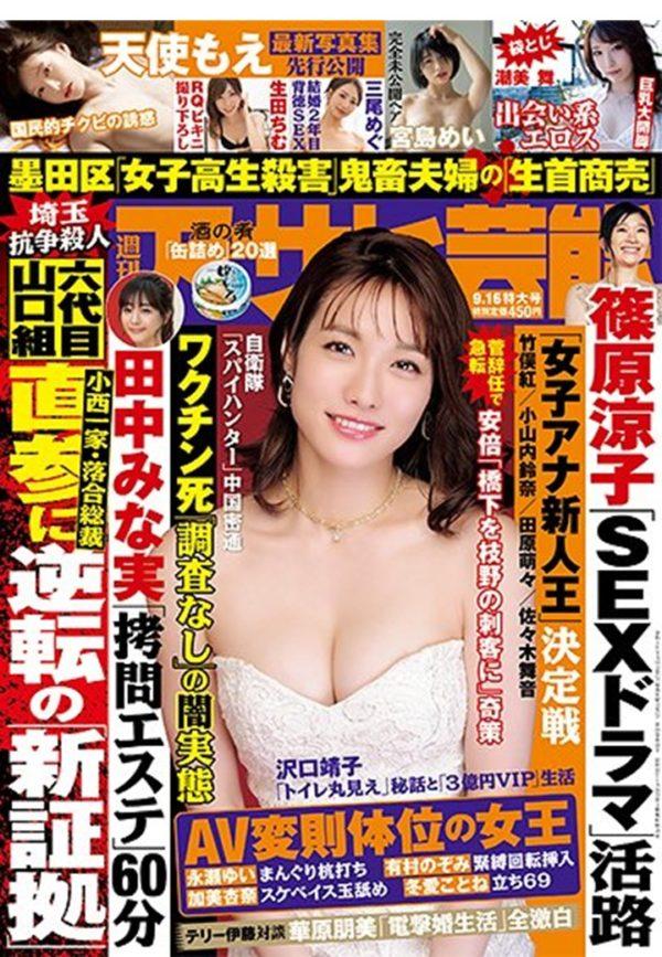 【今野杏南】徳間書店「アサヒ芸能」表紙・中グラビア掲載