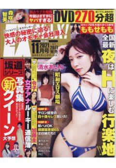【清水あいり】EX MAX!2021年11月号 表紙・中グラビア掲載!