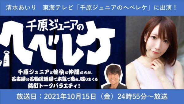 【清水あいり】東海テレビ「千原ジュニアのヘベレケ」出演!