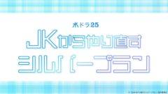 【守谷菜々江】水ドラ25「JK からやり直すシルバープラン」由加 詩織役で出演決定!