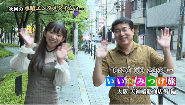 【長澤茉里奈】奈良テレビ「いい食みつけ旅」新レギュラー番組放送決定!