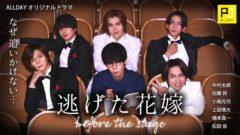 【小南光司】ALLDAY配信ドラマ「逃げた花嫁 before the stage」出演決定!